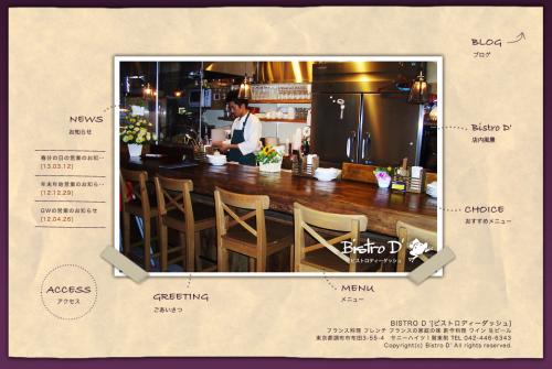 BISTRO D' フランス料理 ウェブサイト