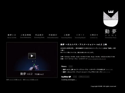 動夢 〜オムニバスアニメーション〜 公式ウェブサイト