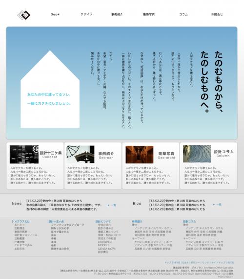 一級建築士事務所 ジオプラス ウェブサイト