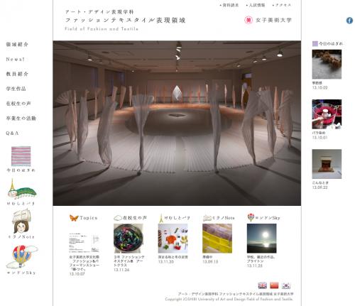 女子美術大学 アート・デザイン表現学科 ファッションテキスタイル表現領域 ウェブサイト