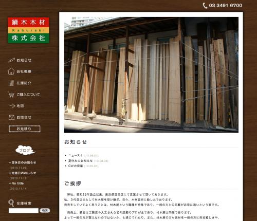 鏑木木材株式会社 ウェブサイト