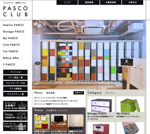 パスコクラブ ウェブサイト