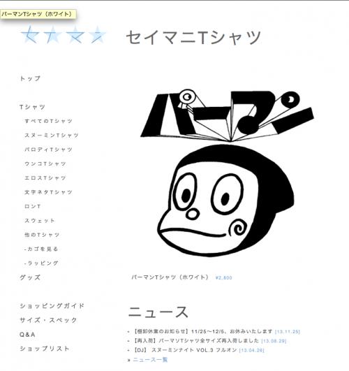 セイマニTシャツ ウェブサイト