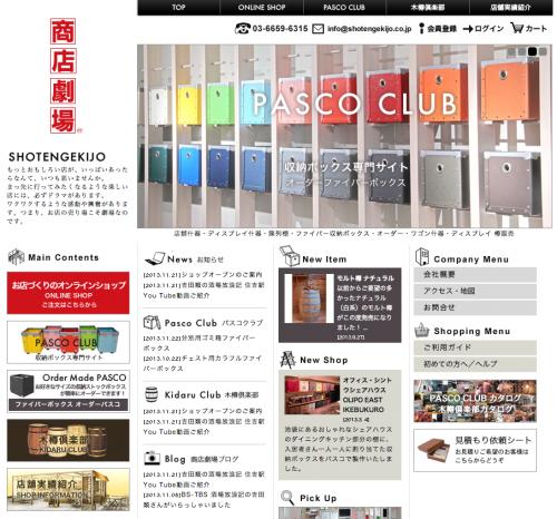 株式会社 商店劇場 ウェブサイト