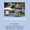 黎デザイン総合計画研究所 ウェブサイト