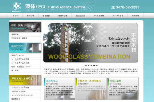 液体ガラス ウェブサイト