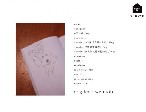 dogdeco HOME 犬と暮らす家 ウェブサイト