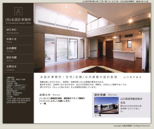 永設計事務所 ウェブサイト