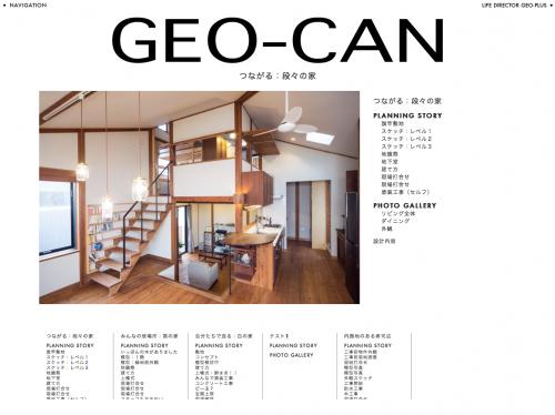 Geo-can ウェブサイト