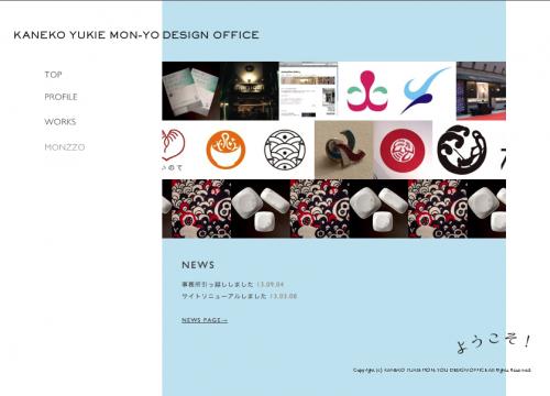 KANEKO YUKIE MON-YOU DESIGN OFFICE ウェブサイト
