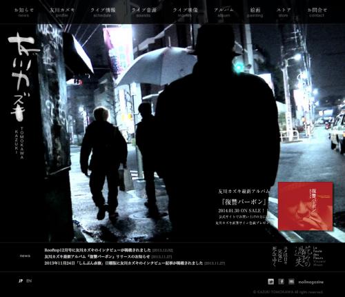 友川カズキ 公式ウェブサイト