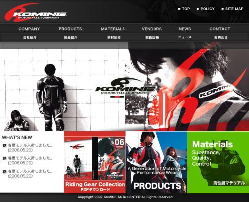 Komine Co.,Ltd 株式会社コミネ ウェブサイト
