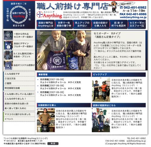 前掛け専門店Anything(エニシング)ウェブサイト
