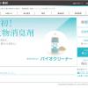 株式会社テイト微研