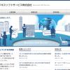 ビジネスソフトサービス株式会社 ウェブサイト
